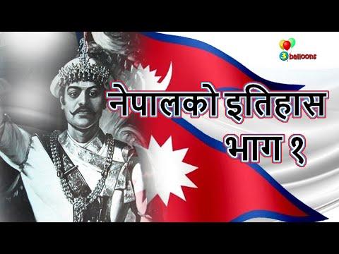 History of Nepal part 1   Prithvi Narayan Shah   Battle of Nuwakot   Modern Nepal