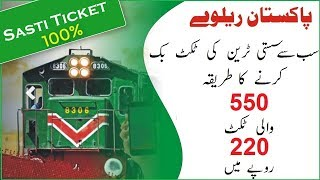 Cheap Pakistan Train Ticket Book Online 2020