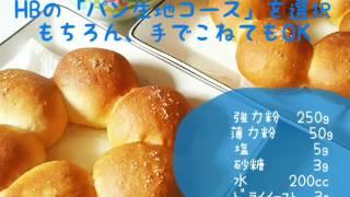 フランスパンの作り方