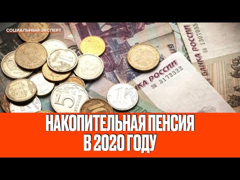 Накопительная пенсия в 2020 году