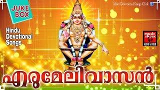 Latest Ayyappa Devotional Songs Malayalam 2016 # എരുമേലിവാസൻ  # Hindu Devotional Songs Malayalam