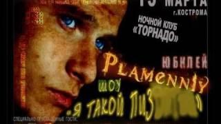 Роман Курцын, Ведущие и конферансье
