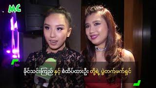 ခိုင္သင္းၾကည္ ႏွင့္ စံထိပ္ထားဦး ပြဲတက္ဖက္ရွင္ - Khine Thin Kyi & San Htake Htar Oo