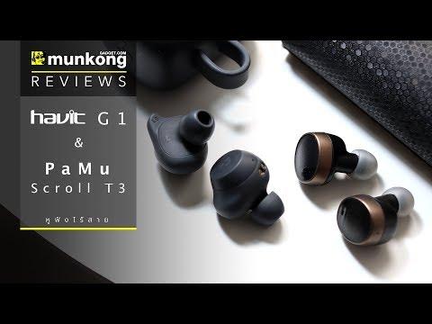 รีวิว : เปรียบเทียบหูฟังไร้สาย PaMu Scroll T3 และ Havit G1