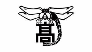 長野県松本深志高校校歌