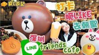 (已停業)[窮L遊記·深圳打卡篇] #01 LINE Friends Cafe︱打卡﹑呃like﹑去朝聖!