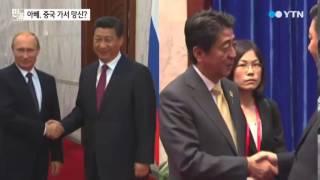 시진핑, 아베 박대...일본 국기 준비 안 해 / YTN