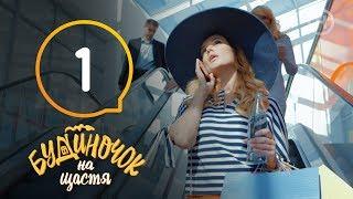 Будиночок на щастя. Сезон 1. Серия 1   КОМЕДИЯ