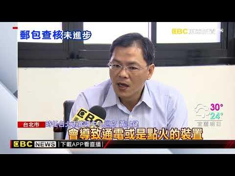 台灣史上多起郵包炸彈 連員警都遭炸重傷