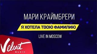 """Мари Краймбрери - """"Я хотела твою фамилию"""" (Live in Moscow)"""