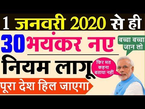 1 जनवरी 2020 से 30 नए नियम लागू PM Modi News, RBI, ATM, Aadhar, Pan Card, GST