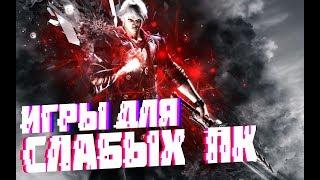 ТОП-10 ИГР ДЛЯ СЛАБЫХ ПК