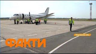400 пассажиров в час: в Полтаве открыли реконструированный аэропорт