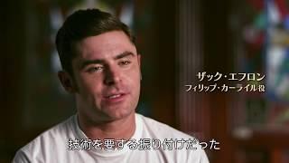 ザック・エフロン悪戦苦闘⁉︎『グレイテスト・ショーマン』リハーサル映像