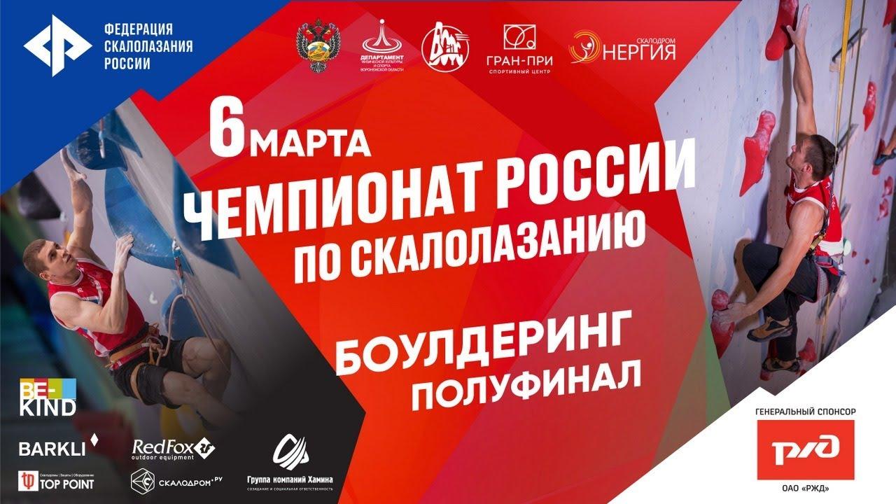 Чемпионат России 2021. Боулдеринг, полуфинал.