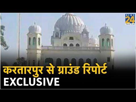 करतारपुर से ग्राउंड रिपोर्ट Exclusive
