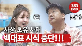 SUB Baek Jong-Won's Food Alley EP111