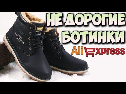 Мужские Зимние Ботинки за 24$ из Китая с Алиэкспресс / Недорогие Ботинки с Aliexpress
