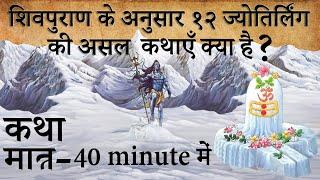 शिवपुराण के अनुसार १२ ज्योतिर्लिंग की कथाएँ क्या है? | Shiv Puran 12 Jyotirlinga stories  - Download this Video in MP3, M4A, WEBM, MP4, 3GP