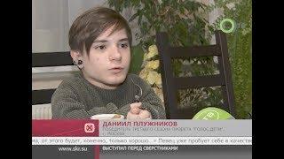 Данил Плужников, репортаж ОТВ, Дети Азии 2019