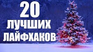 20 ЛАЙФХАКОВ для НОВОГО ГОДА и РОЖДЕСТВА [ С ПЕТАРДАМИ И НЕ ТОЛЬКО ]