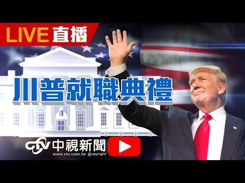 美國新總統川普 就職典禮 │20170120中視新聞LIVE直播