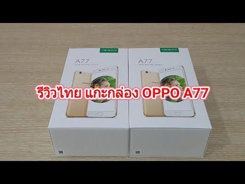 รีวิวไทย แกะกล่อง OPPO A77