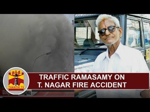 Activist Traffic Ramasamy on T. Nagar Major Fire Accident | Thanthi TV