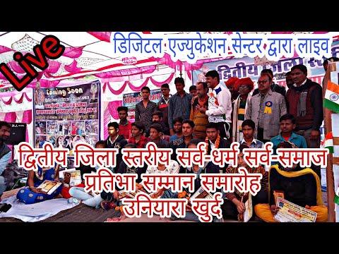 Uniyara Khurd Live - द्वितीय जिला स्तरीय सर्व-समाज प्रतिभा सम्मान समारोह - उनियारा खुर्द