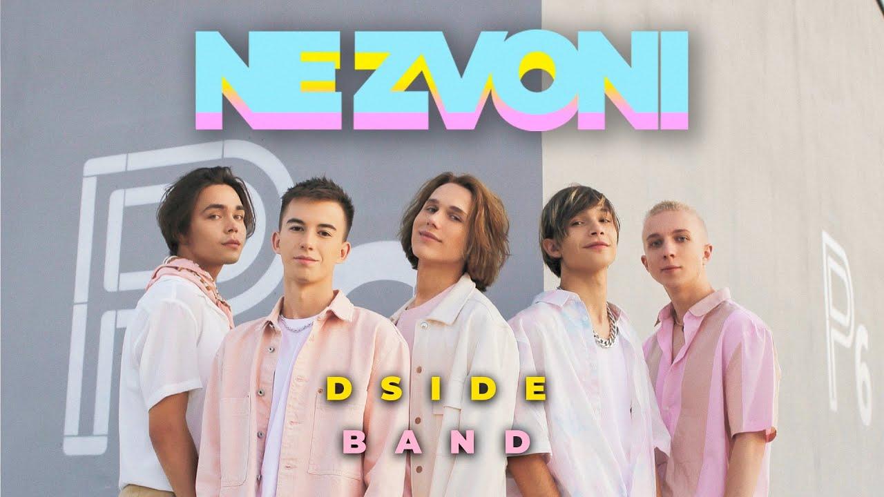 Dside Band — Не звони