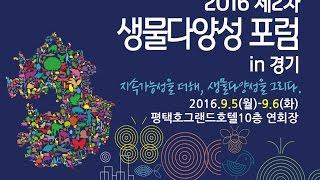 2016 제2차 생물다양성 포럼 in 경기 현장스케치