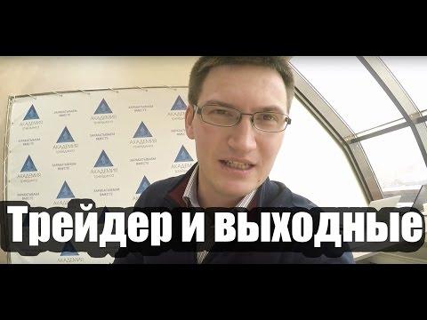 Видеоуроки по разгону депозита в бинарных опционах