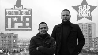 Каспийский Груз - В cырую