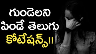 Telugu Heart Touching Quotations For Success in Life | Best Ever Green Quotations in Telugu | News6G
