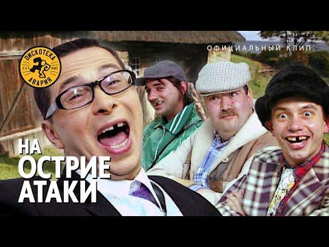 ДИСКОТЕКА АВАРИЯ - На Острие Атаки (официальный клип, 2001)