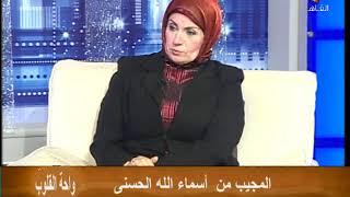 واحة القلوب : مع الاعلامية مها سمير ( اسم الله المجيب ) .. الاثنين 21-8-2017