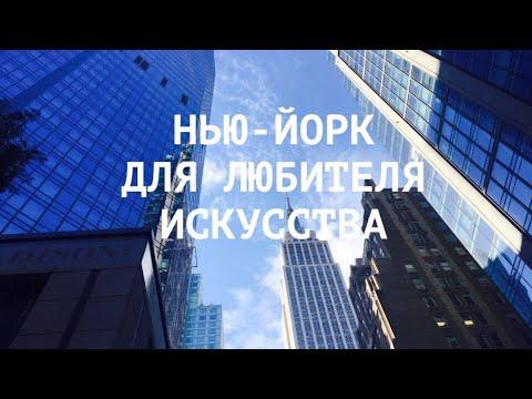 , title : 'Нью-Йорк/Столица искусства/Музеи, галереи, современное искусство'
