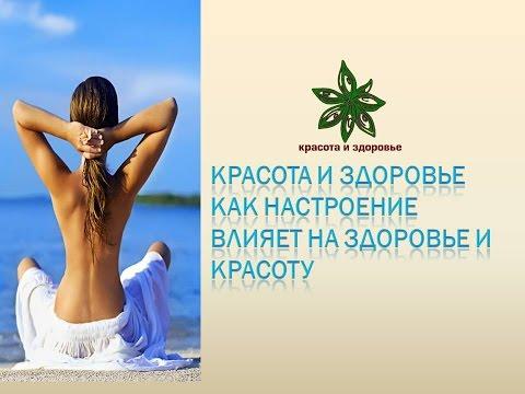 Красота и здоровье  Как настроение влияет на здоровье и красоту
