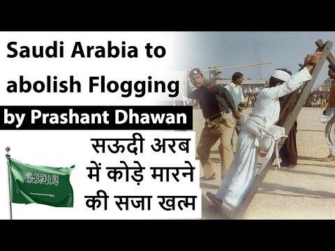 Saudi Arabia to abolish Flogging         Current Affairs 2020
