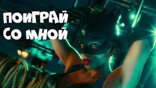 Женщина кошка играет с детективом. Момент из фильма Женщина кошка.