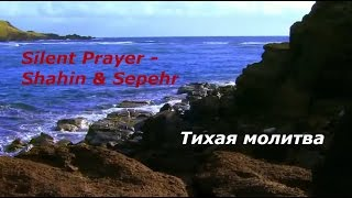 Тихая молитва~ Shahin &  Sepehr   Silent Prayer - Красивая музыка
