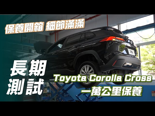 【Corolla Cross長測#4】十萬公里保養大開箱!|TOYOTA原廠保養價錢、服務究竟如何?【7Car小七車觀點】