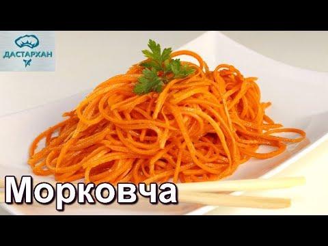 МОРКОВЬ ПО-КОРЕЙСКИ за 15 МИНУТ.  САМЫЙ ВКУСНЫЙ РЕЦЕПТ! Корейская кухня. Морковча.