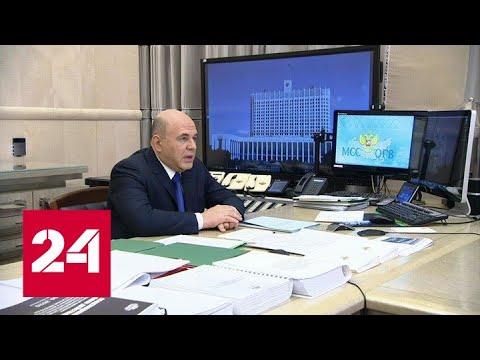 Мишустин предложил провести реформу системы госуправления - Россия 24