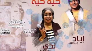 اغاني حصرية اياد جنيدابي & ندي الردمية -    كية كية    New 2017    أغاني سودانية 2017 تحميل MP3