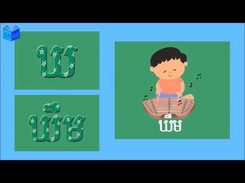 រៀនកខគឃង   Khmer Alphabets Learning Part 1   How to Read Khmer Alphabets