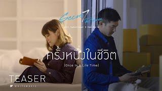 เวียร์ ศุกลวัฒน์ X ส้ม มารี - ครั้งหนึ่งในชีวิต (Once In A Life Time) [Official Teaser]