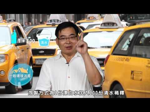 漂白水泡製短片(交通工具)-國語版