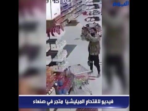 شاهد.. فيديو لاقتحام الميليشيا متجر في صنعاء