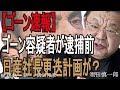 【ゴーン速報】ゴーン容疑者が日産社長更迭計画 逮捕前、経営不振で